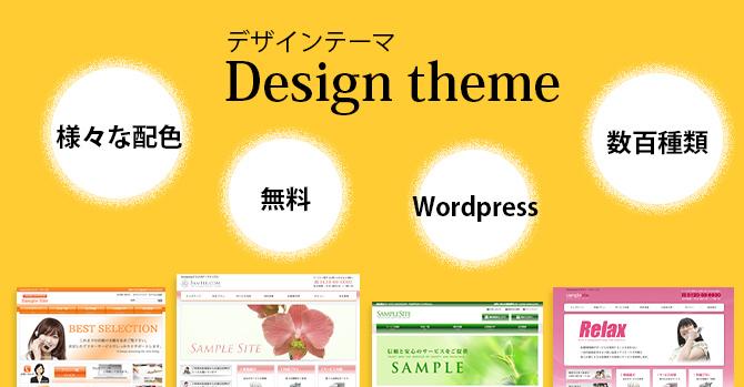 ベースデザインのイメージ