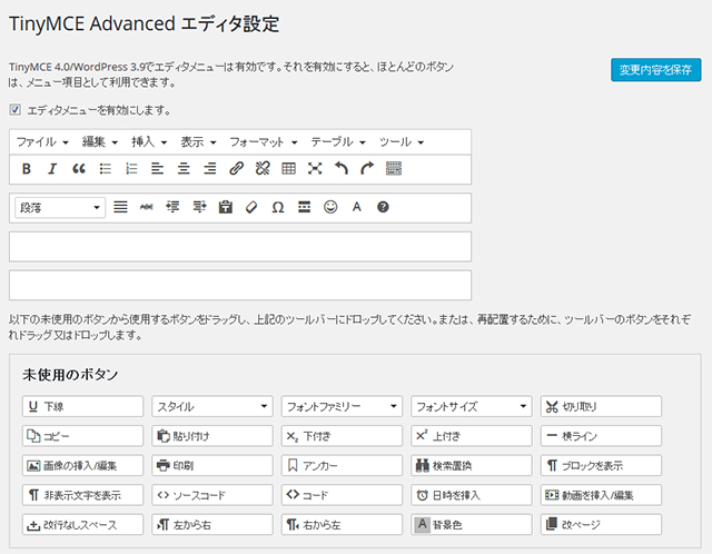 TinyMCE Advanced 日本語画面